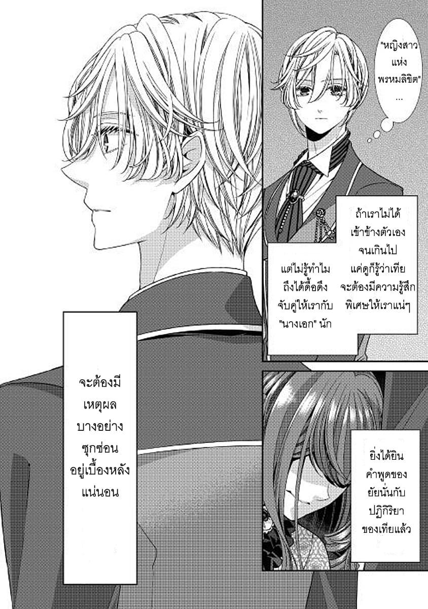 อ่านการ์ตูน Jishou Akuyaku Reijou na Konyakusha no Kansatsu Kiroku ตอนที่ 14 หน้าที่ 24