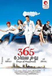 فيلم 365 يوم سعادة 2011