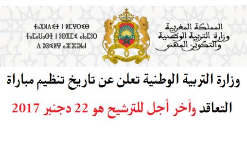 عـــاجــل: وزارة التربية الوطنية تعلن عن تاريخ تنظيم مباراة التعاقد وآخر أجل للترشيح هو 22 دجنبر 2017