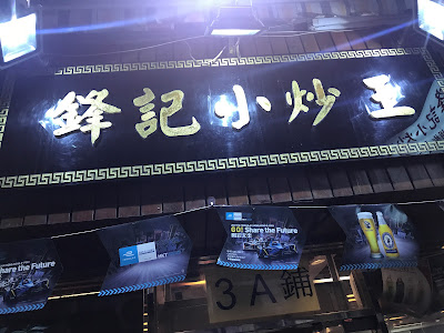 鋒記小炒王:雙魚雙星會