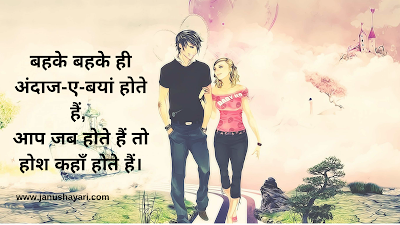Love Couple Shayari