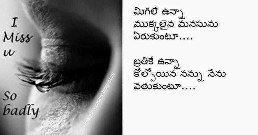 Heart Breaking Love Quotes In Telugu With Images