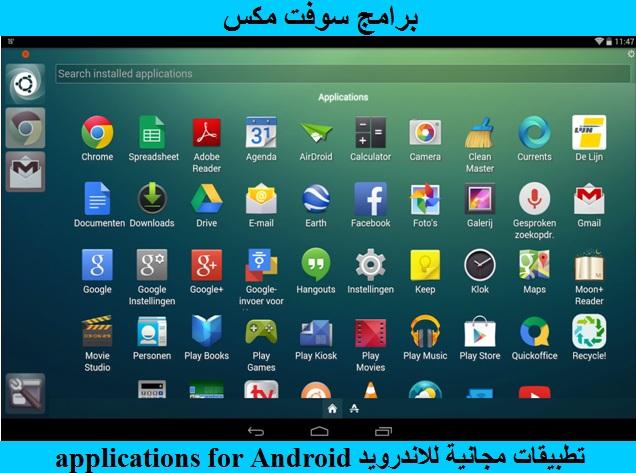 تحميل تطبيقات مجانية للاندرويد Download free applications for Android