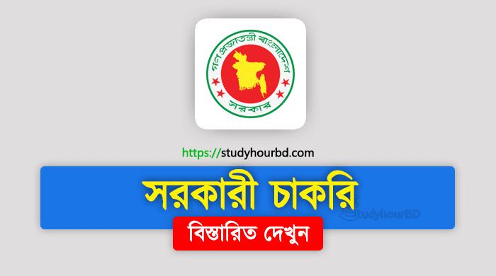 Govt jobs 2019 bangladesh