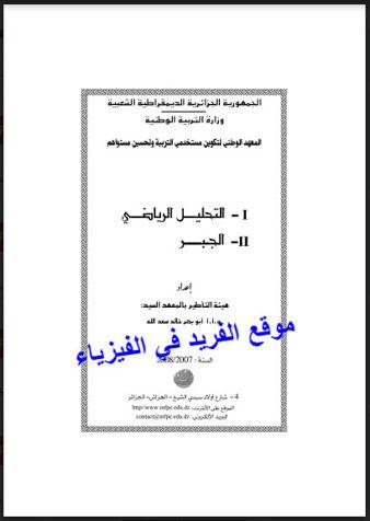كتاب التحليل الرياضي والجبر pdf، الجبر في الرياضيات، كتب رياضيات برابط مباشر