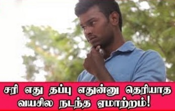 YEMATRAM ENAKUL Tamil Short film