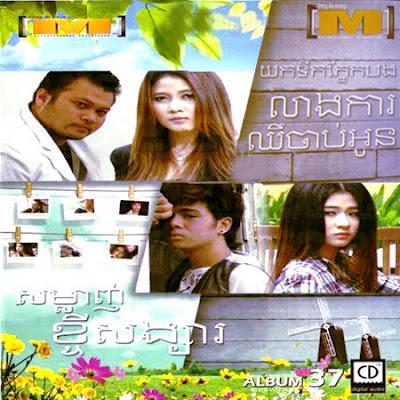 M CD Vol 37
