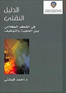 تحميل كتاب الدليل النقلي في الفكر الكلامي pdf - أحمد قوشتي