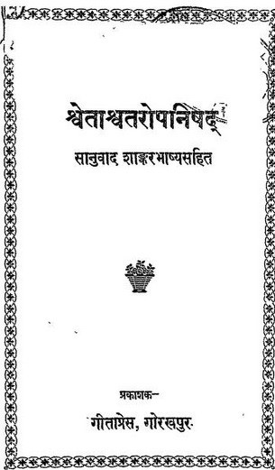 all upanishad in hindi pdf free