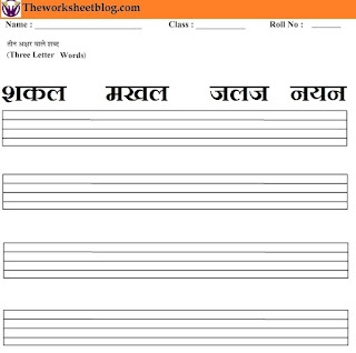 Hindi three letter words without matra