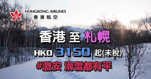 價繼續減!香港航空 香港飛北海道 札幌 HK$3,150起,連20kg行李,1月底出發!