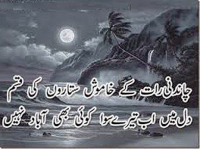 romatnic Poerty,urdu love poetry images download,2 Lines Shayari,