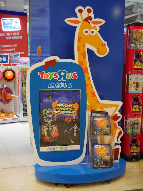 """""""Halloween Headquarters"""" sign at Toys """"R"""" Us in Zhongshan, China"""