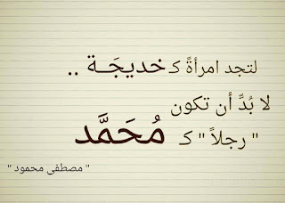 لتجد امرأة كخديجة لابد ان تكون رجل كمحمد