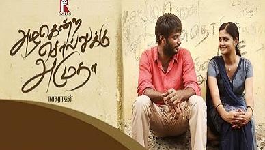 Azhagendra Solluku Amudha Movie Online