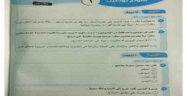 تحميل كتاب الامتحان بوكليت عربى 2020 pdf