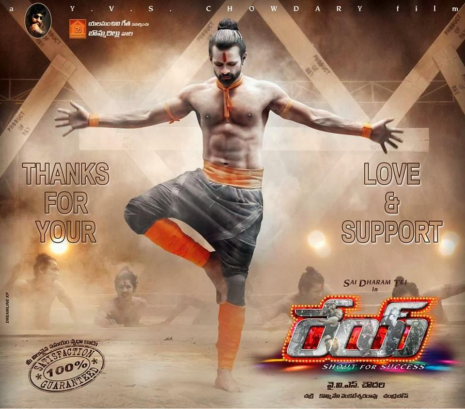 A Telugu Movies Mp3 Songs: Rey (2014) Telugu Movie Mp3 Songs Download High Quality