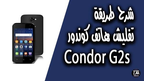 تفليش هاتف كوندور condor G2s