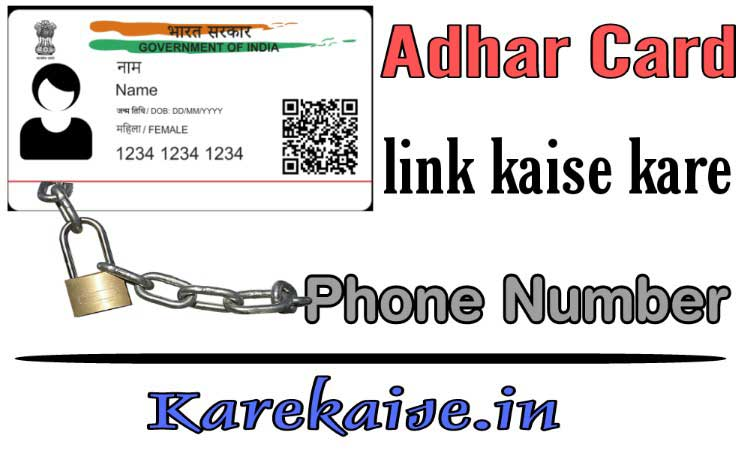Adhar-Card-ko-mobile-Number-se-link-kaise-kare