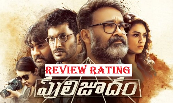 mohanlal puli joodham movie review rating, puli joodham review, puli joodham rating, puli joodham telugu movie review, puli joodham movie, puli joodham public talk, telugu new movies, movie news, say cinema,