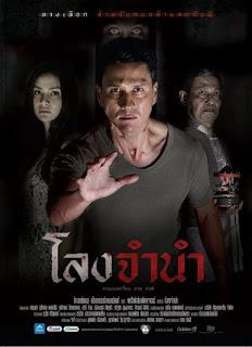 Pawn Shop (2013)
