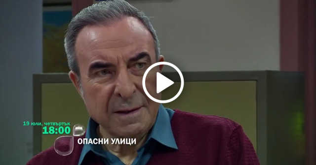 view-source:https://www.btv.bg/video/seriali/opasni-ulitsi/videos/opasni-ulici-nov-sezon-ot-chetvartak-19-juli-18-00-ch-po-btv.html