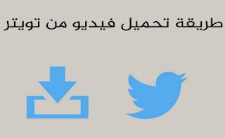 طريقة تحميل فيديو من تويتر إبداع سوفت وير