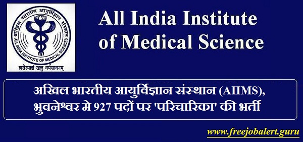 All India Institute of Medical Science, AIIMS Bhubaneswar, Odisha, AIIMS, Staff Nurse, Graduation, freejobalert, Sarkari Naukri, Latest Jobs, aiims bhubaneswar logo