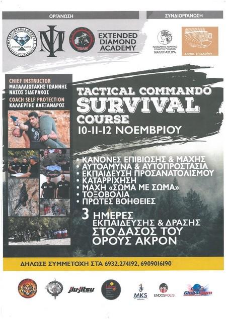Tactical Commando Survival Course: Τρεις μέρες δράσης στο Δάσος του όρους Άκρον στην Επίδαυρο
