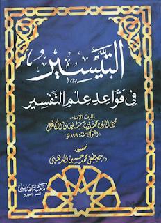 تحميل التيسير في قواعد علوم التفسير - محي الدين الكافيجي المتوفى 879 هـ pdf