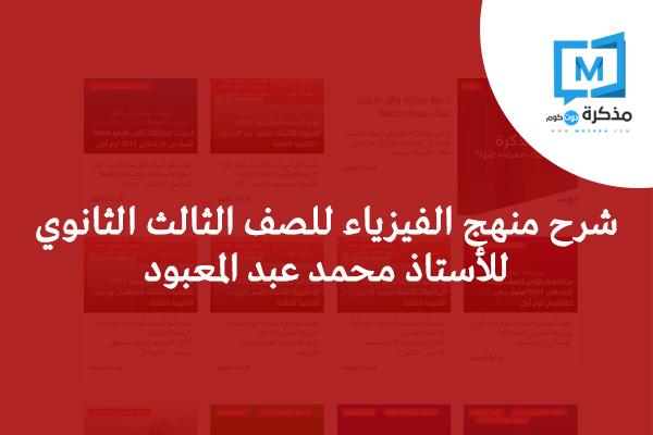 شرح منهج الفيزياء للصف الثالث الثانوي للأستاذ محمد عبد المعبود