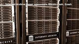 Internet Archive будет принимать Bitcoin Cash, Zcash