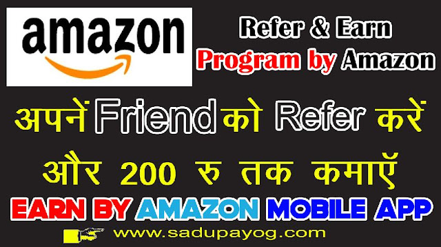 Refer and Earn program by Amazon
