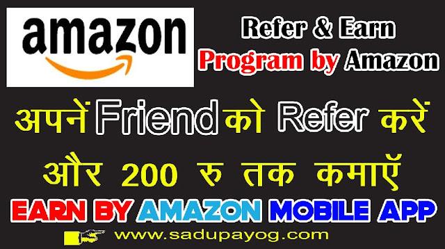 Refer and Earn: How to earn 200 Rs on Amazon per referral. अपने दोस्त को Refer करके 200 रु कैसे कमायें?