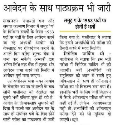 UP 1527 Gram Panchayat Adhikari Bharti Latest News 2018