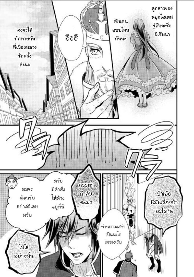 อ่านการ์ตูน Daites Ryou Koubouki ตอนที่ 9 หน้าที่ 7