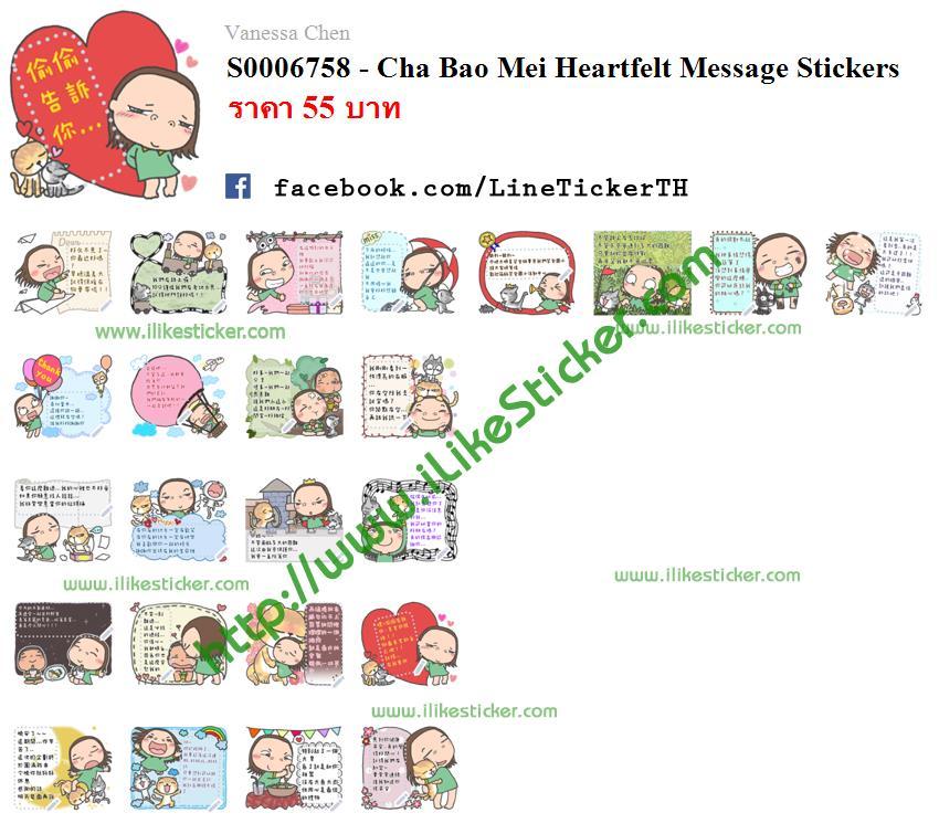 Cha Bao Mei Heartfelt Message Stickers