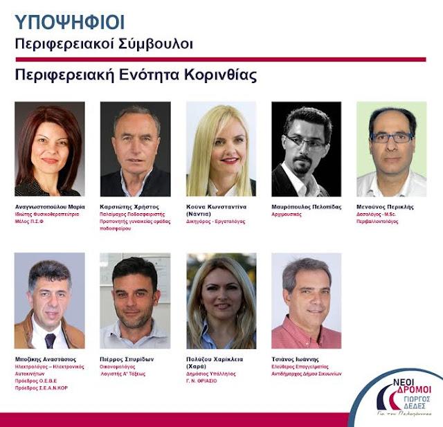 Ανακοίνωση Υποψηφίων Περιφερειακών Συμβούλων στην Π.Ε. Κορινθίας από τον Γιώργο Δέδε