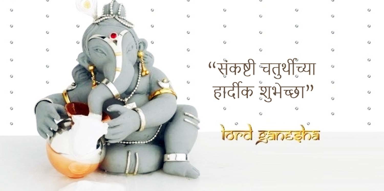 sankashti chaturthi wishes