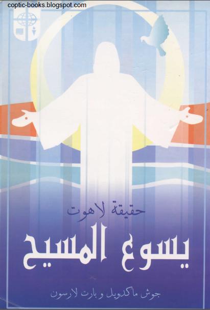 كتاب : حقيقة لاهوت يسوع  المسيح  للكاتب جوش ماكدويل و بارت لارسون