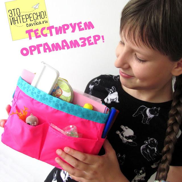 Дорожная сумочка Оргамамзер