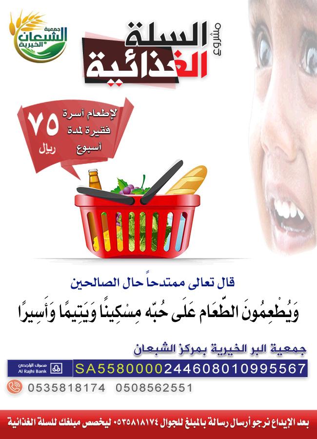 أرخص سلة غذائية في السعودية (صورة)