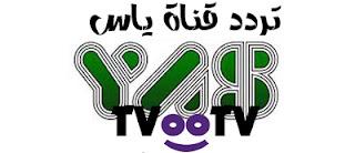 تردد قناة ياس