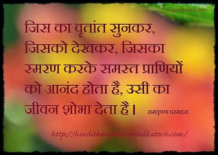 Life, glorious, enjoyment, Hindi, Thought, Quote, narrative, ramkrishan Paramhans