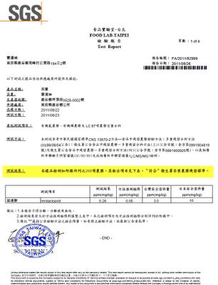 茶葉sgs農藥檢驗合格