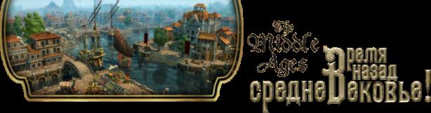 В игре middle-ages.biz появилось 18 новых построек
