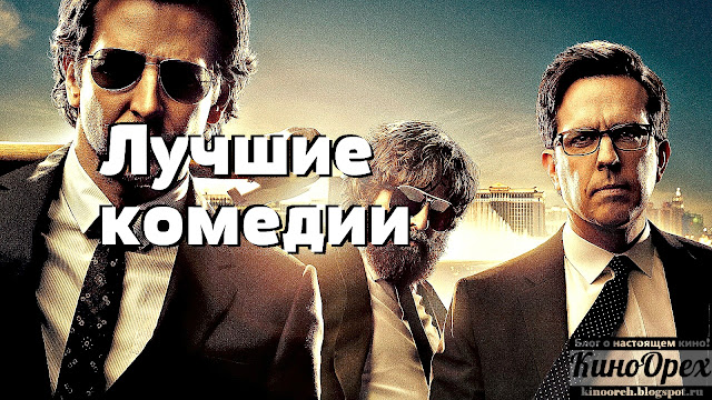 Лучшие комедии. Комедии, которые стоит посмотреть!