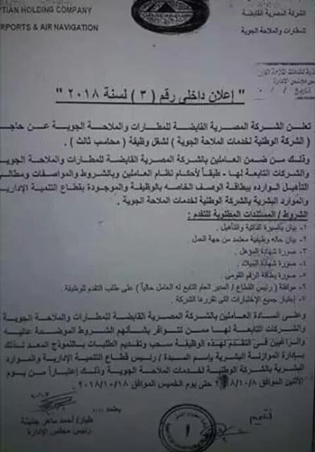 وظائف الشركة المصرية القابضة للمطارات والملاحة الجوية للمؤهلات العليا والمتوسطة - تقدم الان