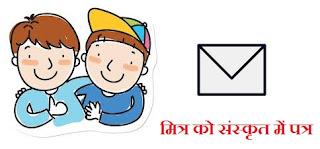 letter to friend in sanskrit