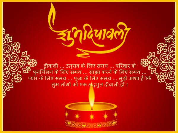 Happy Diwali SMS In Hindi for Diwali 2016